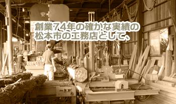 創業74年の確かな実績の松本市の工務店として、