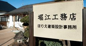 堀江工務店は、一級建築事務所です。
