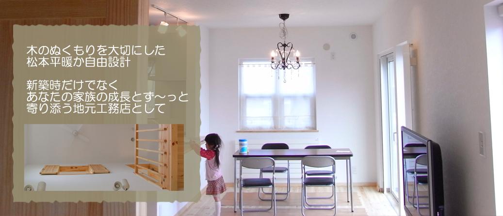 木のぬくもりを大切にした松本平暖か自由設計