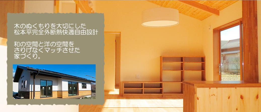 木のぬくもりを大切にした松本平完全断熱自由設計