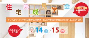 堀江工務店住宅見学会