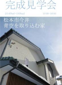 住宅完成見学会松本市今井堀江工務店