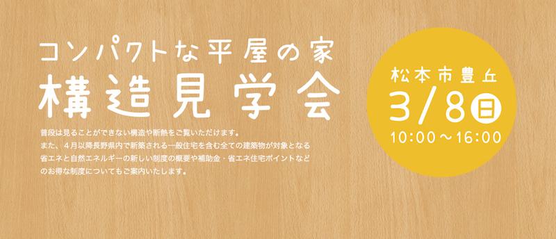 松本市住宅構造見学会