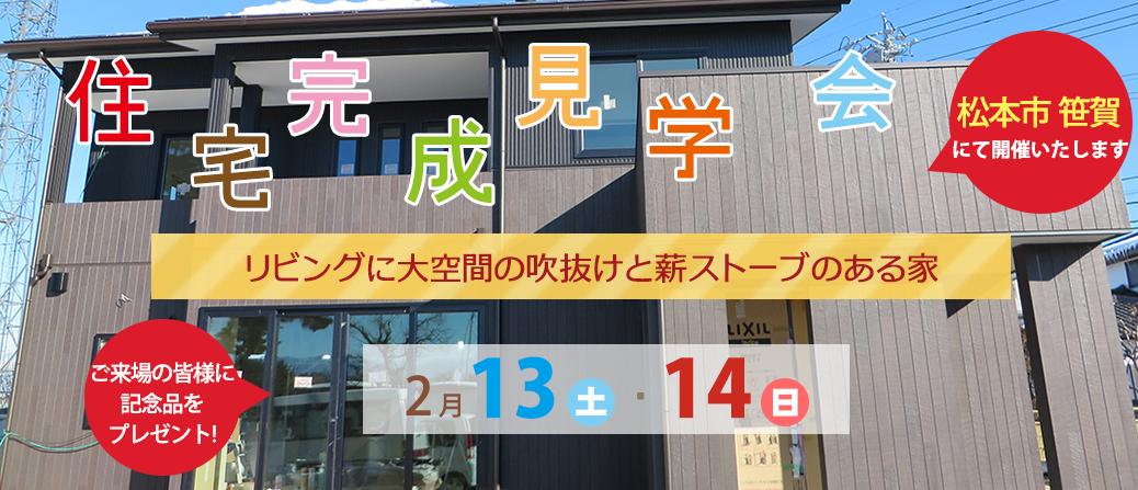 2月13日(土)・14日(日)の2日間松本市笹賀にて大空間の吹抜けと薪ストーブのある住宅完成見学会(ご予約不要)を開催いたします。