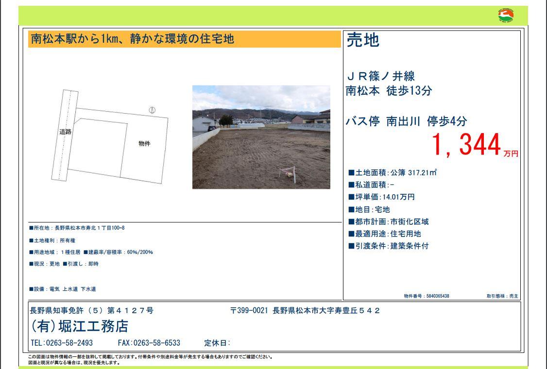 南松本駅=土地情報