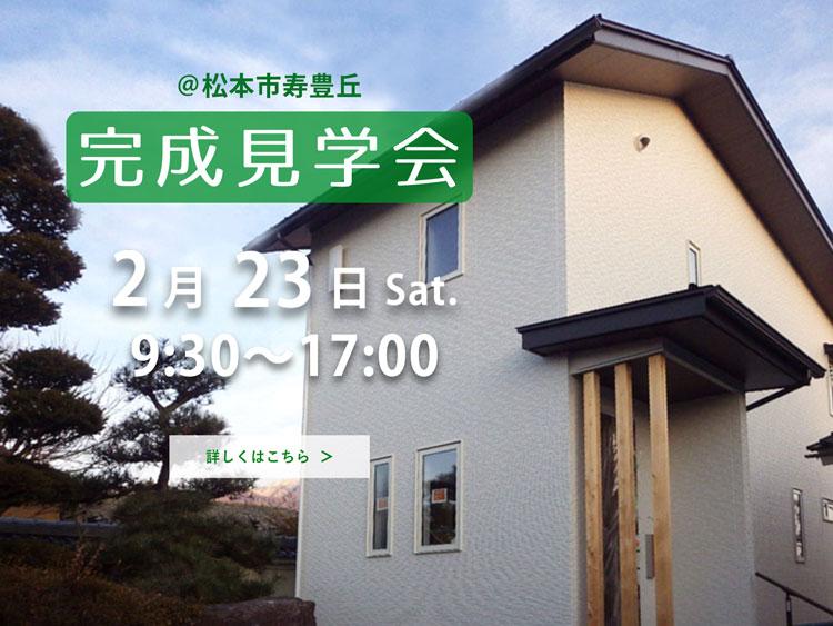 2019年2月23日、24日完成見学会を開催します@松本市寿豊丘