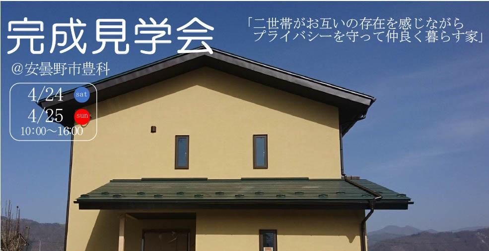 完成見学会(安曇野市豊科)のお知らせ